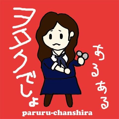 paruru-500-chanshira