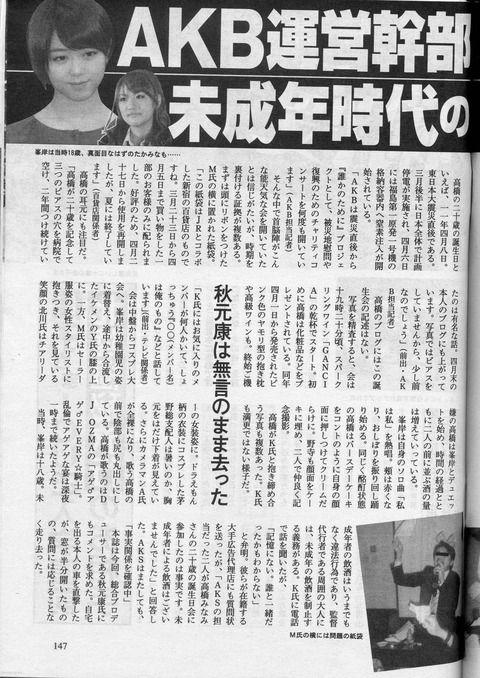 週刊文春20150402-AKB-003