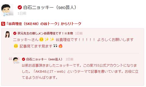 SKE48谷真理佳さんの返信