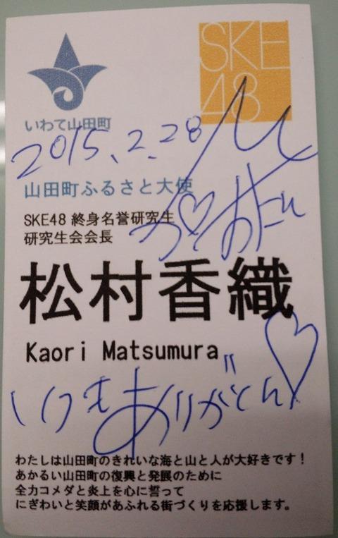 松村香織サイン_20150228