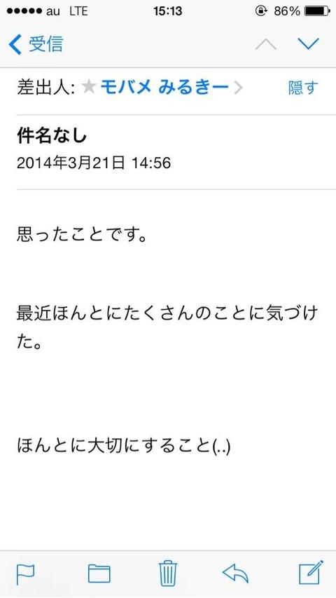 みるきーモバメ0321-1