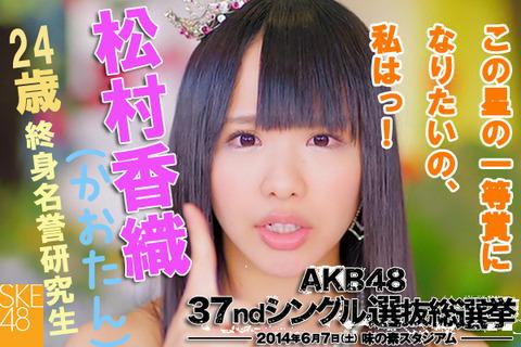 松村香織選挙2014-1ピンポン横