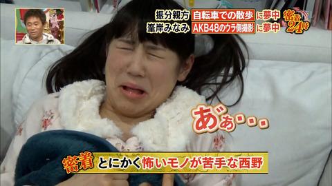 西野未姫は ブ ス3