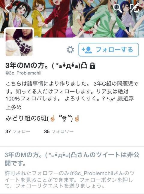 市川愛美はTwitterもやってるぞ