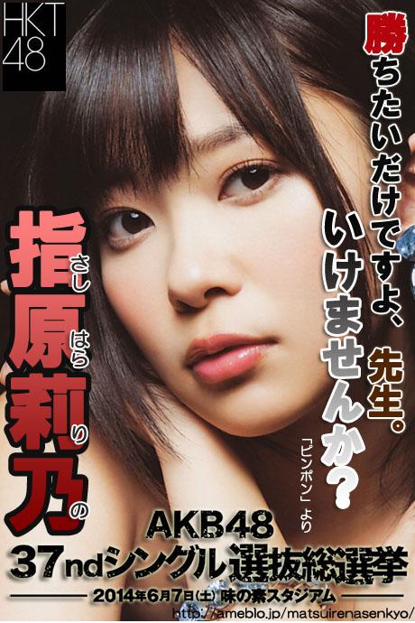 指原選挙ポスター2014-1