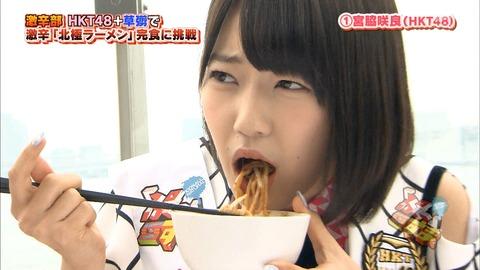 宮脇咲良ラーメンの食べ方が酷い
