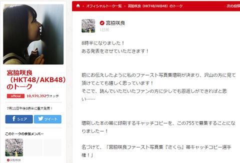 7月11日宮脇咲良 さん755より