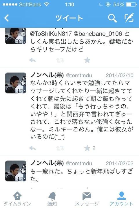 藤田裏アカ