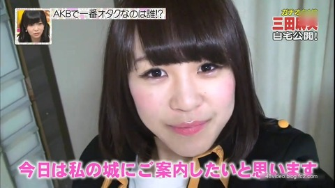 NMB三田