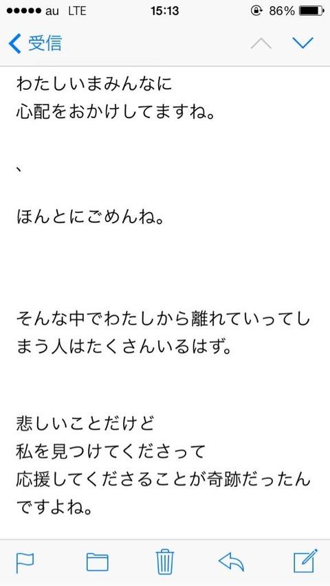 みるきーモバメ0321-2