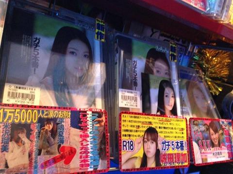 元AKB48米沢瑠美(城田理加)のAV発売!