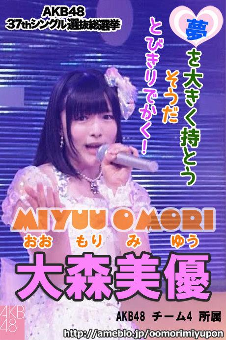 大森美優選挙ポスター2014-1