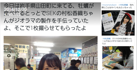 松村香織20141220-1