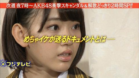めちゃイケ141129-8