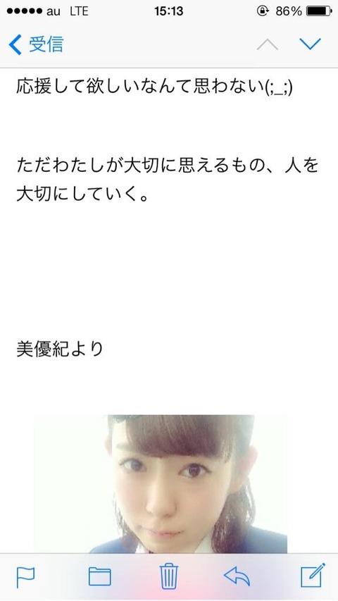みるきーモバメ0321-5