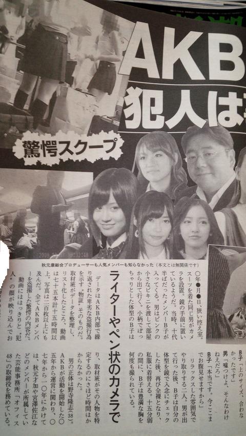 週刊文春20150326-3P
