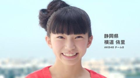 AKB48の横道侑里