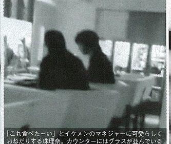 珠理奈が男と二人で深夜バーに入り浸り0-4