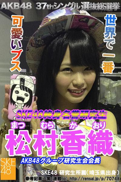 松村香織選挙ポスター世界で一番可愛いブス2