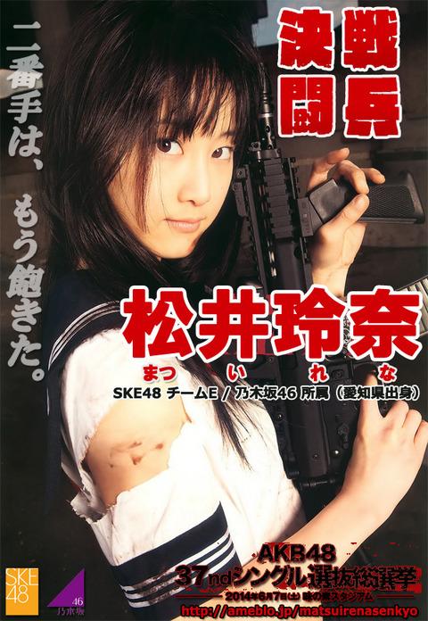 松井玲奈選挙ポスター二番手はもう飽きた0523-600