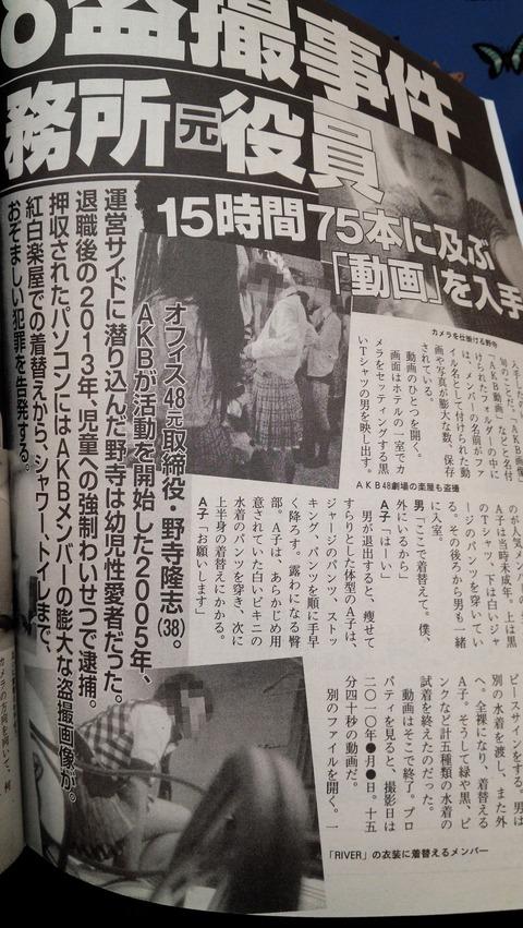 週刊文春20150326-4P