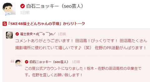 SKE48福士奈央さんの返信