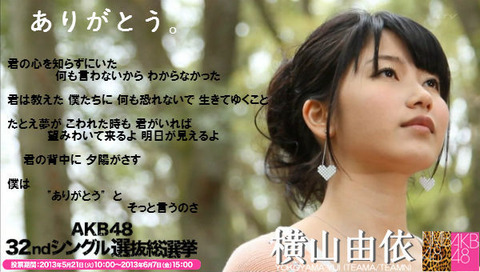 横山由依選挙対策サイト3
