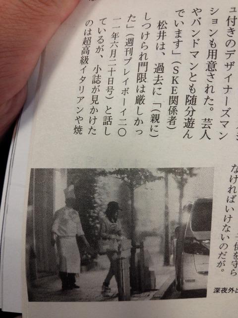 週刊文春珠理奈2014-06-12-09-20-23_photo