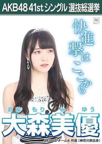 大森美優選挙ポスター2015