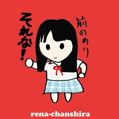 rena-500-chanshira