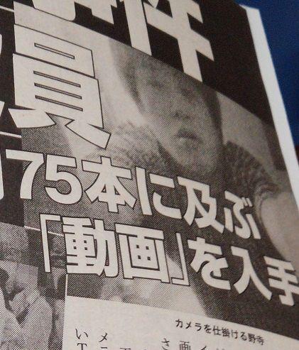週刊文春20150326-野寺2