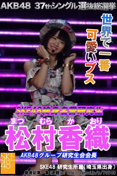 松村香織選挙ポスター世界で一番可愛いブス