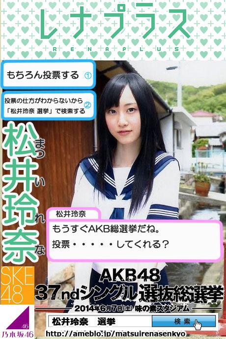 松井玲奈選挙2014-5レナプラス