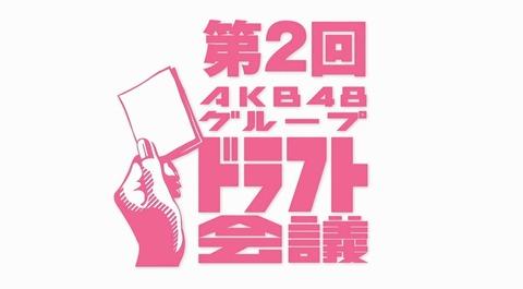 AKB48グループドラフト会議
