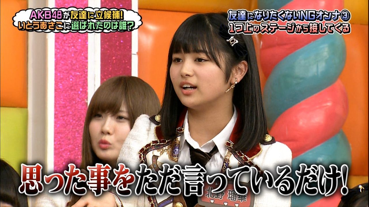 北野瑠華のおっぱいキタ━(゚∀゚)━!!!©2ch.net->画像>232枚