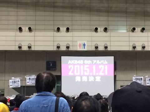 AKB新アルバム発表