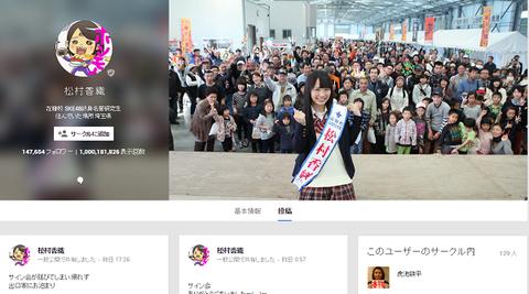 松村香織20141225-1