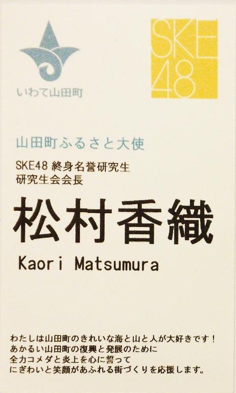 松村香織名刺_1