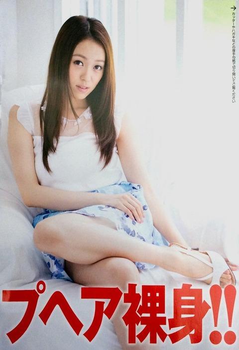 元AKB48米沢瑠美ヌード見出し