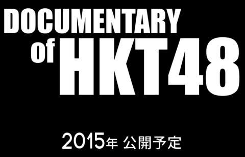 映画HKT48