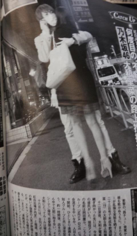 大和里菜文春20141119-1