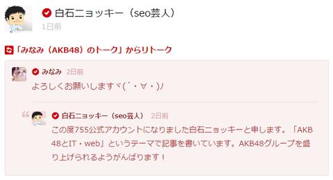AKB48高橋みなみさんの返信