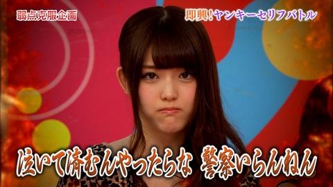 松村沙友理「泣いて済むんやったらな 警察いらんねん」