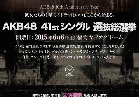 AKB48 41stシングル 選抜総選挙 特設ページ