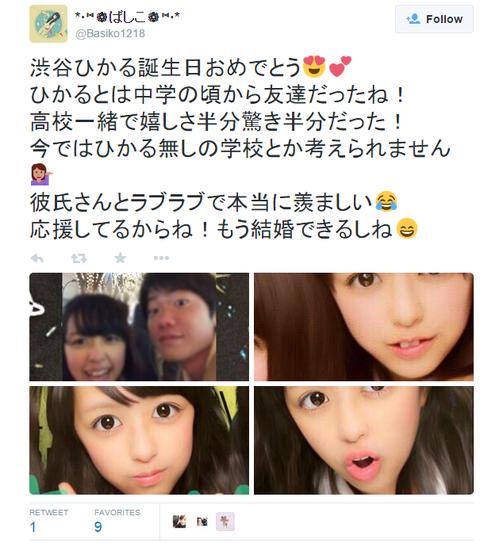 渋谷ひかるツイッター