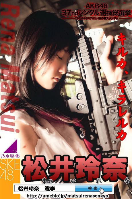 松井玲奈選挙2014-4キルカキラレルカ