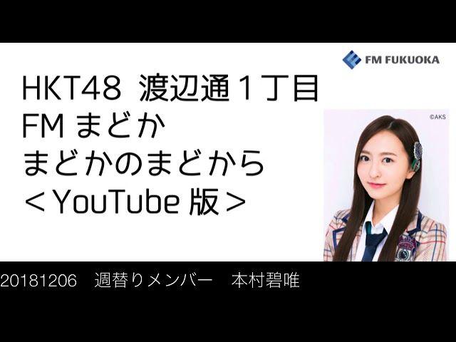 FM福岡「HKT48 渡辺通1丁目 FMまどか まどかのまどから YouTube版」週替りメンバー : 本村碧唯