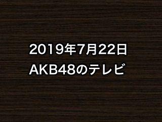 2019年7月22日のAKB48関連のテレビ