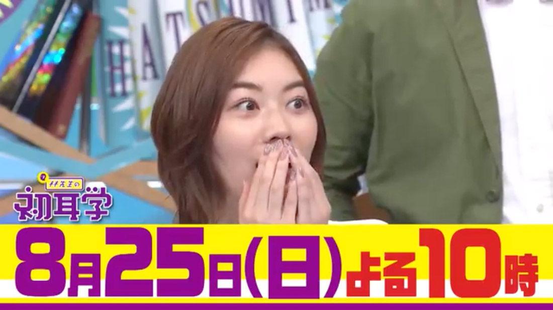 SKE48 松井珠理奈が出演 女子アナ学で過去最低評価が! TBS「林先生の初耳学」 [8/25 22:00~]