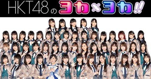 12/6 18:30〜 SHOWROOM「HKT48のヨカ×ヨカ!!」(出演:田中菜津美×岩花詩乃)